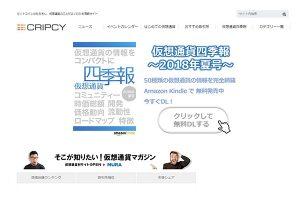cripcy-ビットコインはもちろん、仮想通貨のことがよくわかる情報サイト
